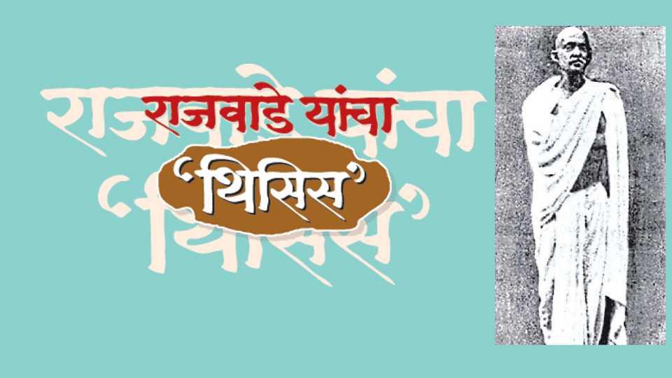 Article by Sadanand More in Saptaranga