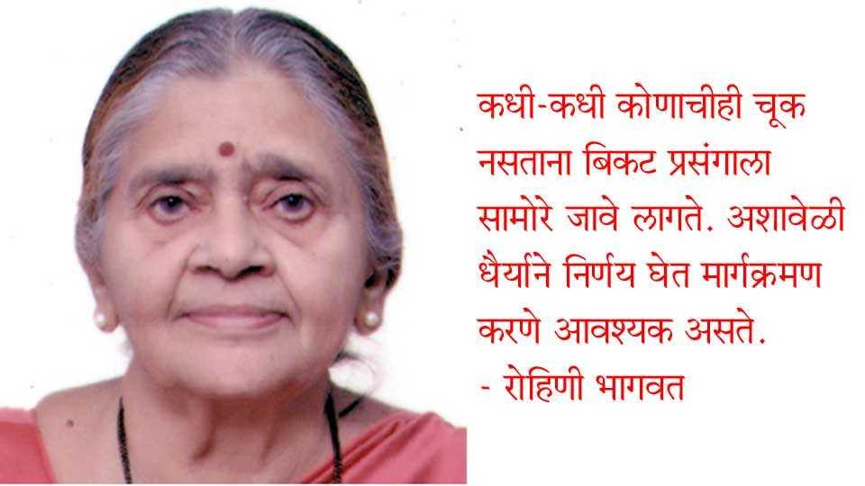 Rohini-Bhagwat