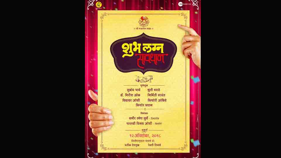 Shubha lagna savdhan marathi movie coming soon