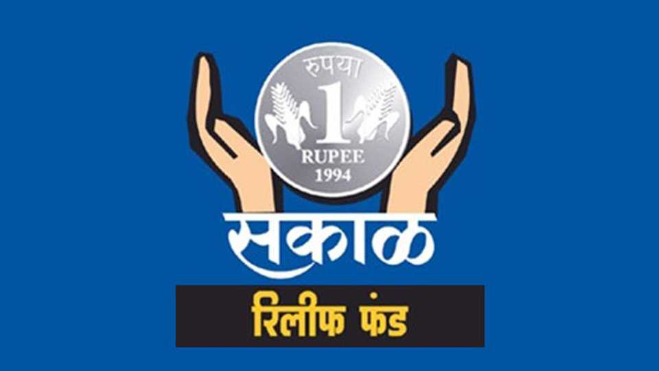 Sakal Relief Fund Helps For Leaning