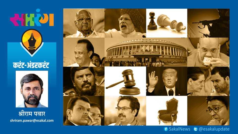 shriram pawar write politics article in saptarang