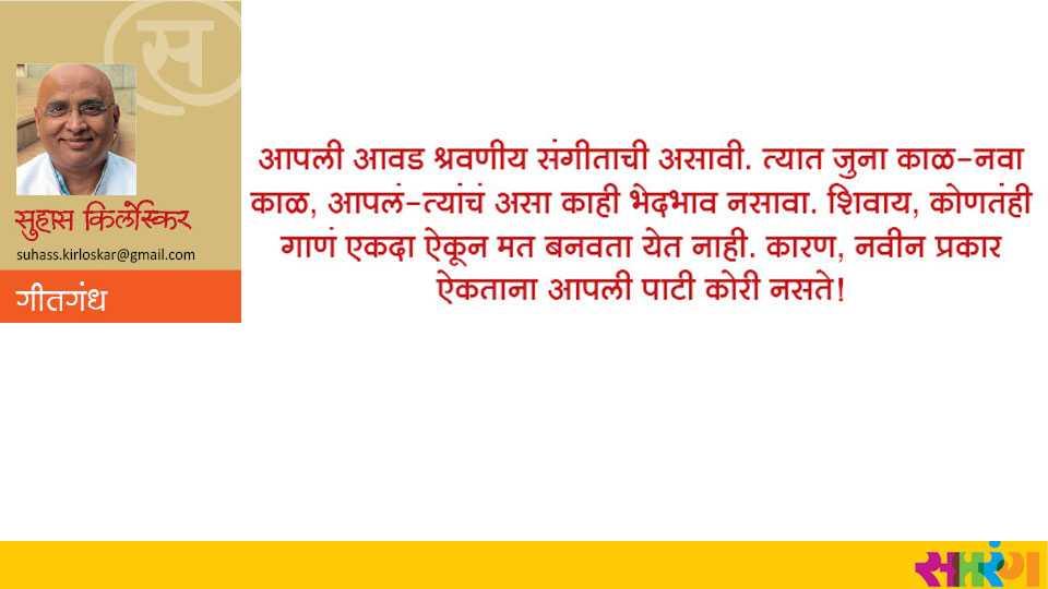 Saptrang Sunday Article Suhas Kirloskar writes on music