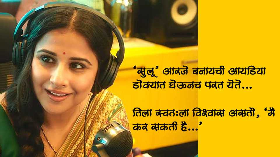 Marathi news Hindi film review in Marathi Tumhari Sulu
