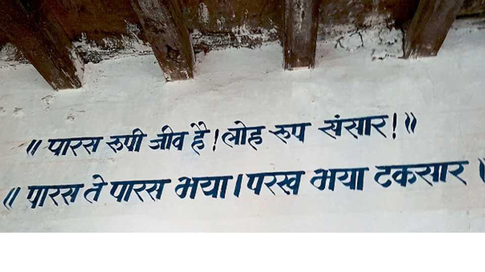 Firasti by Uttam Kamble