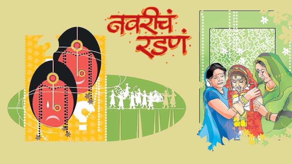 Uttam Kamble writes about marriage rituals