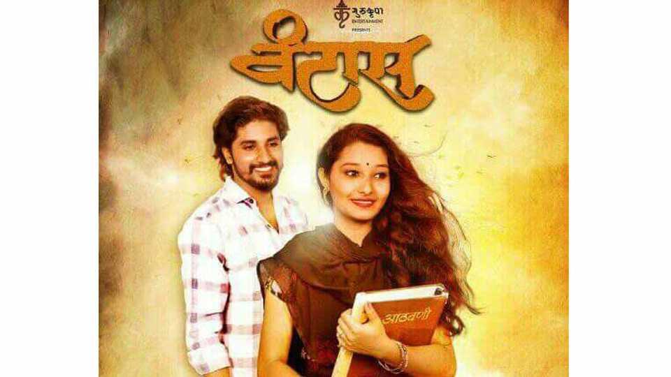 ventas marathi movies hero ajay varpes interview