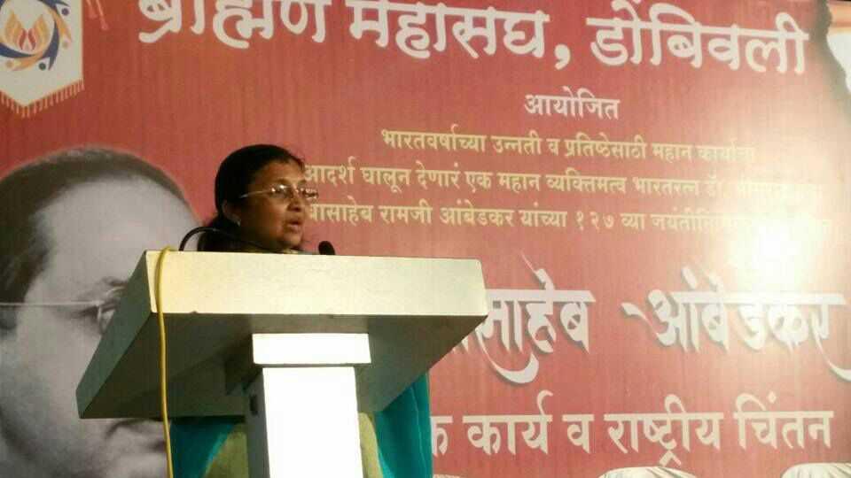 public meeting on the occasion of Ambedkar Jayanti by Brahmin Mahasangh