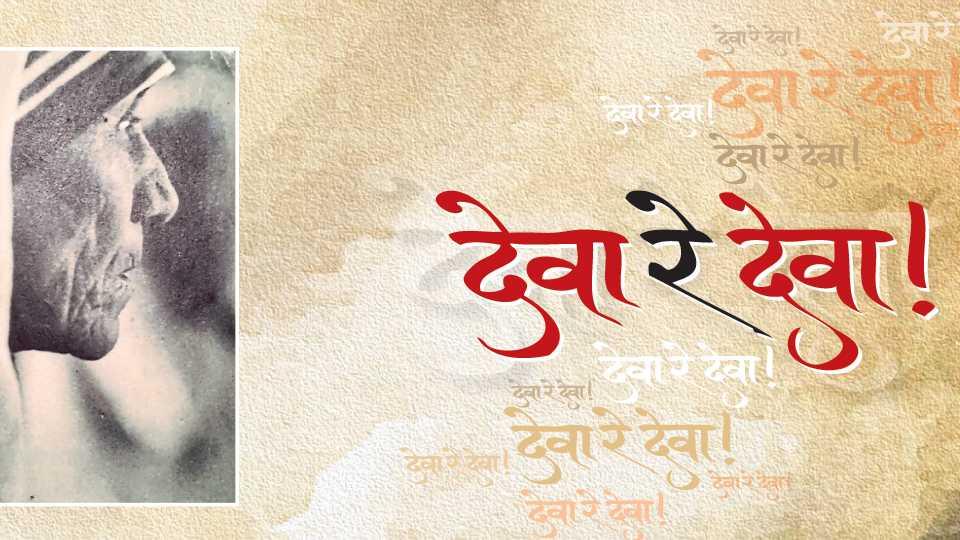 Article in Saptraga by Yashwant Thorat