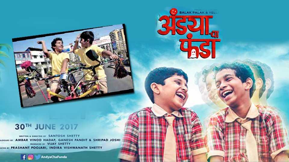 Andya Cha Funda marathi movie old bicycles