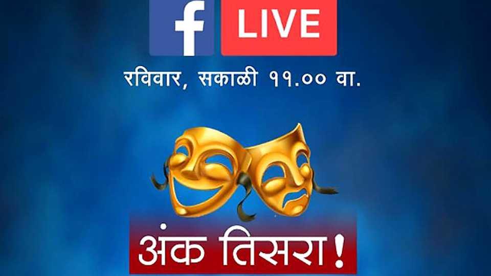 Ank tisara esakal initiative drama marathi