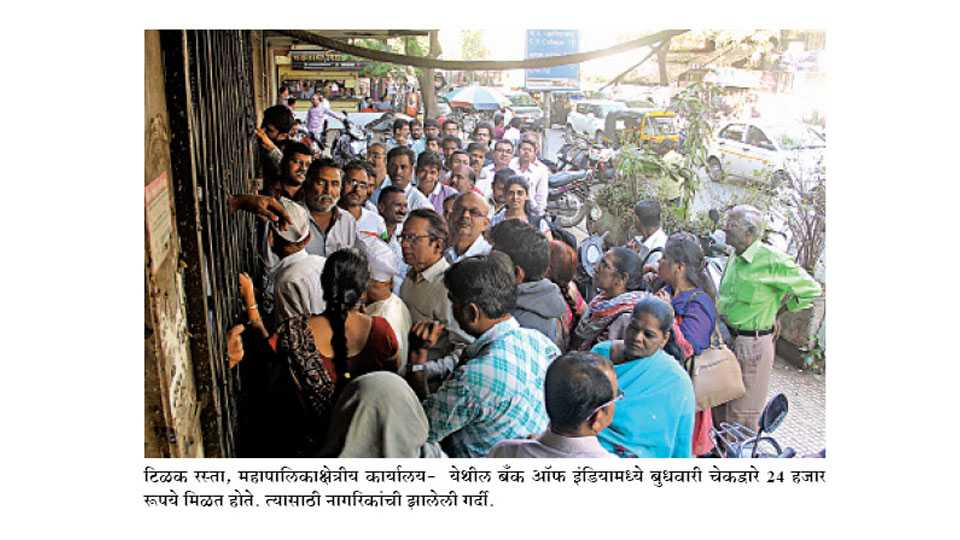 bank-crowd-pune