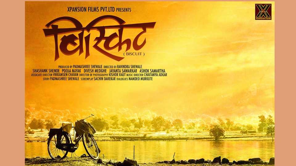 New film marathi esakal news