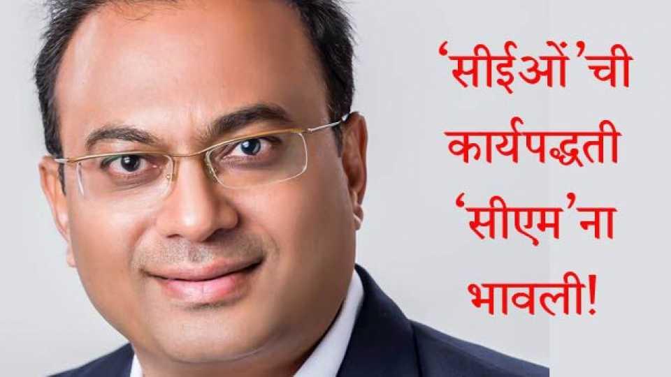 ZP CEO Dr. Rajesh Deshmukh transfer to Vidarbha