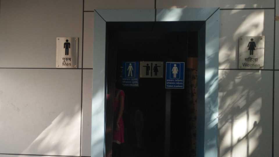 dadar-toilet