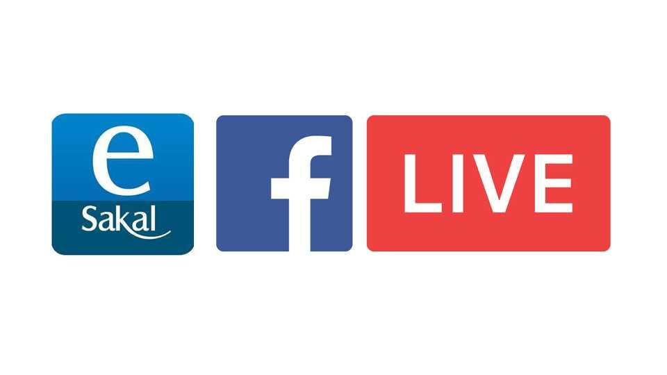 esakal facebook live