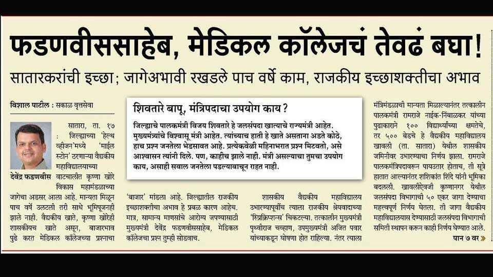 Finally got land for Medical Colleges in satara