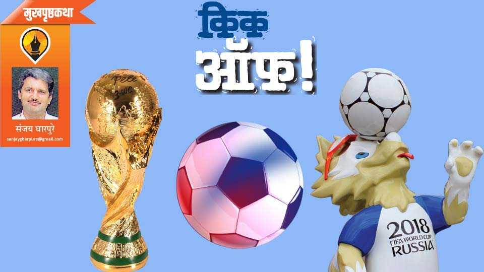 sanjay gharpure write football world cup article in saptarang