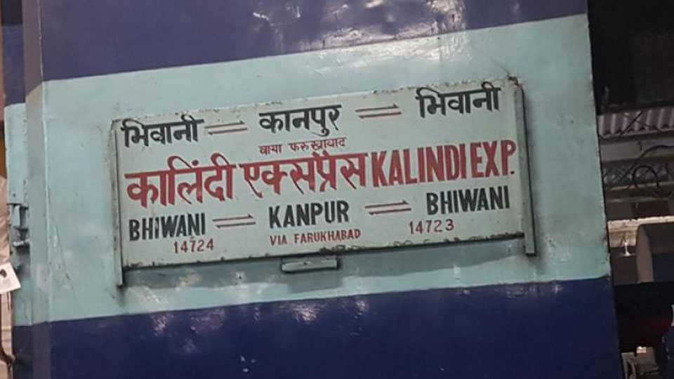 Kalindi Express collides with goods train near Tundla in UP