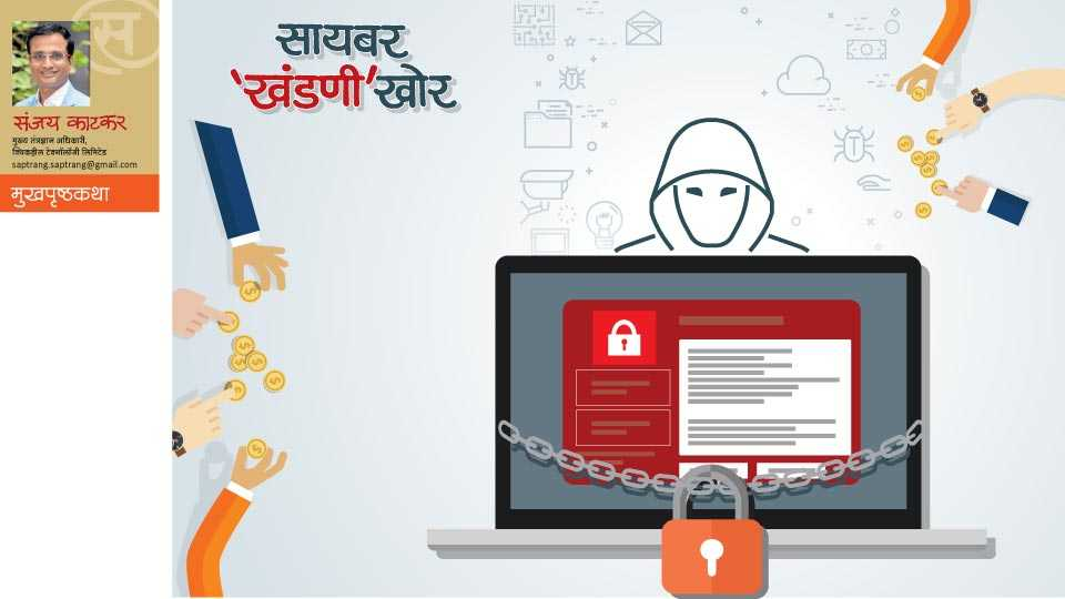 sanjay katkar wirte article about ransomware virus in saptarang