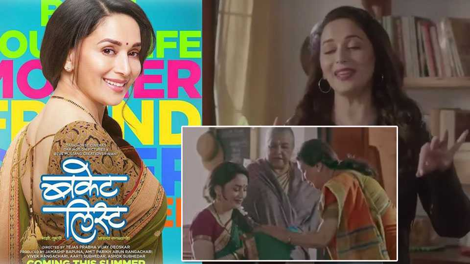 Madhuri Dixit Nenes First Marathi Film Bucket List Teaser Out