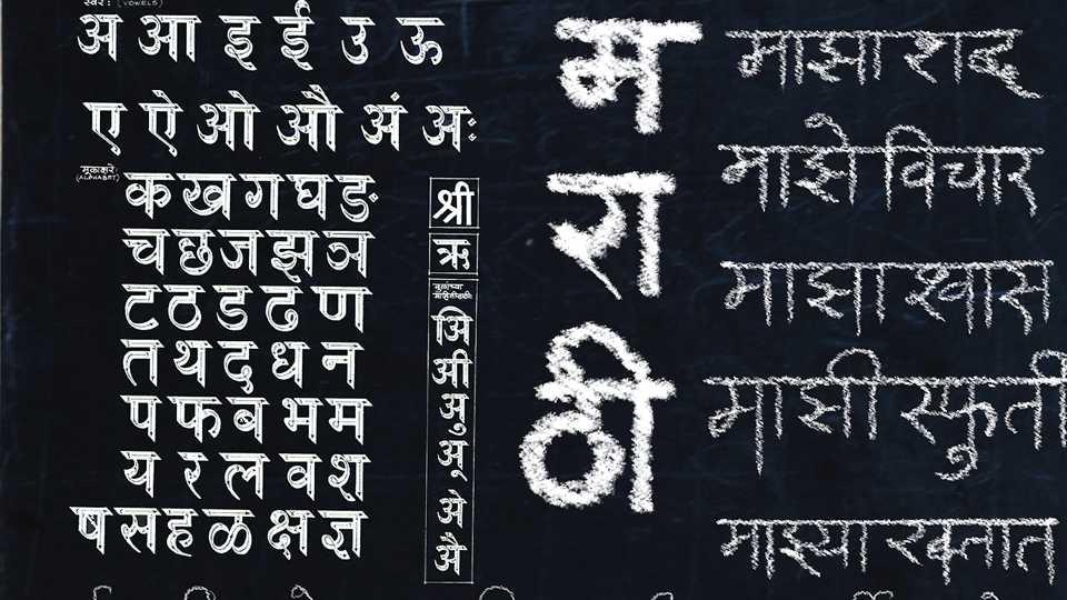 marath