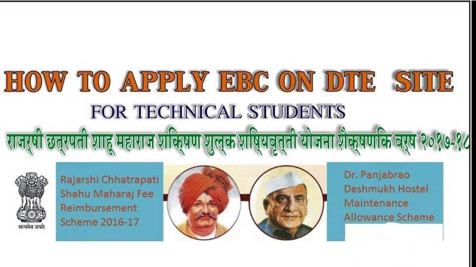 Take fifty percent fee from the students of Maratha community