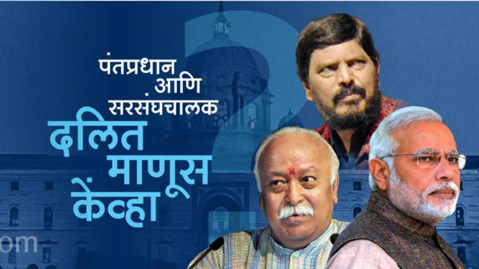 Narendra Modi Mohan Bhagwat RSS