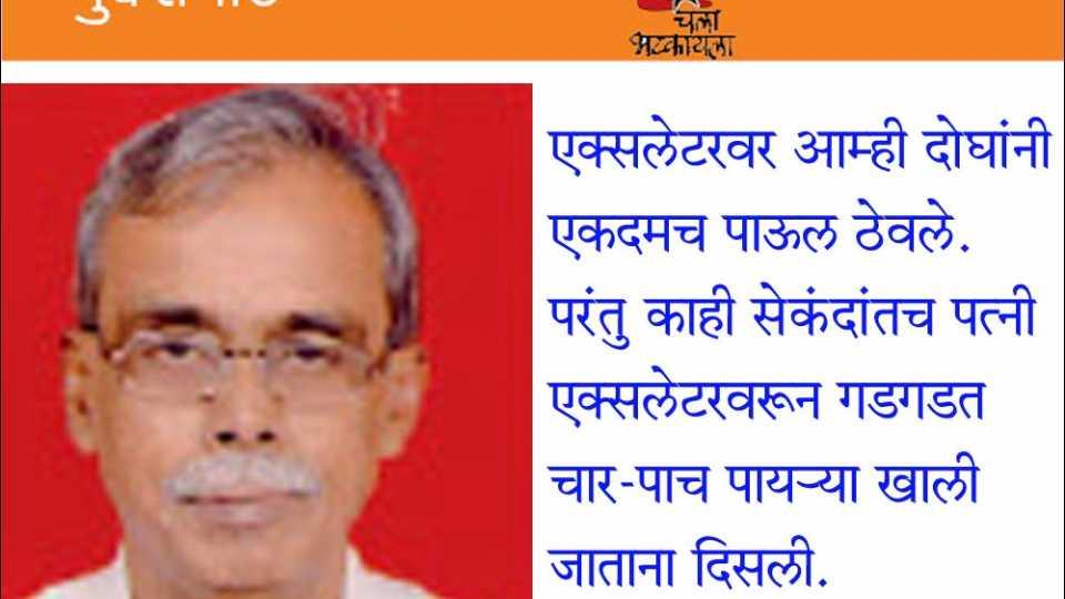 shriniwas walsangkar's muktapeeth article