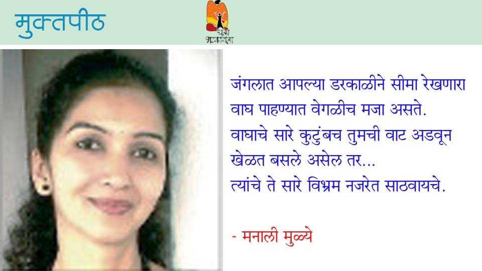 manali muley write article in muktapeeth