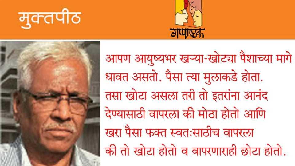 somnath deshmane's muktapeeth article