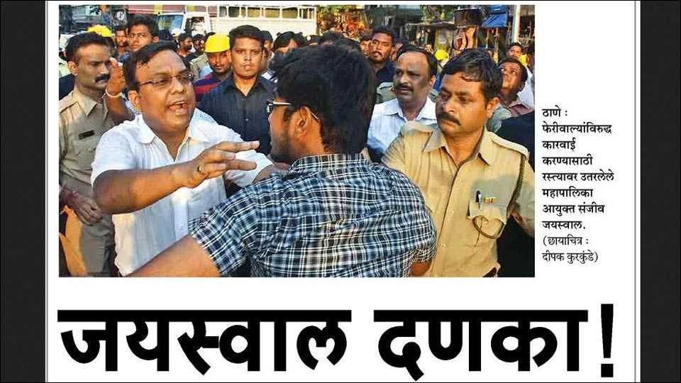 thane Commissioner, cleanliness of hawkers