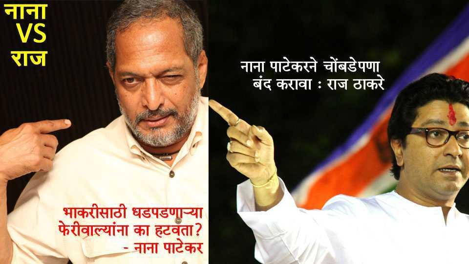 Raj Thackeray, Nana Patekar