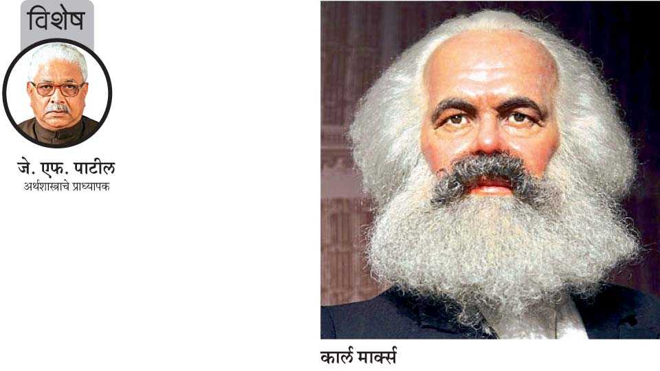 dr j f patil - karl marx