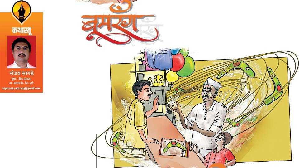 sanjay sagade write article in saptarang