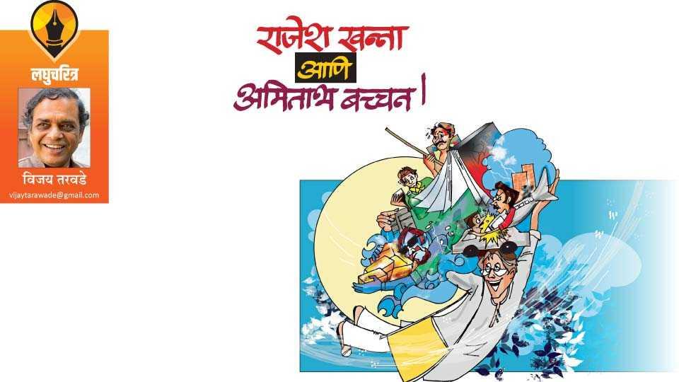 vijay tarawade write article in saptarang