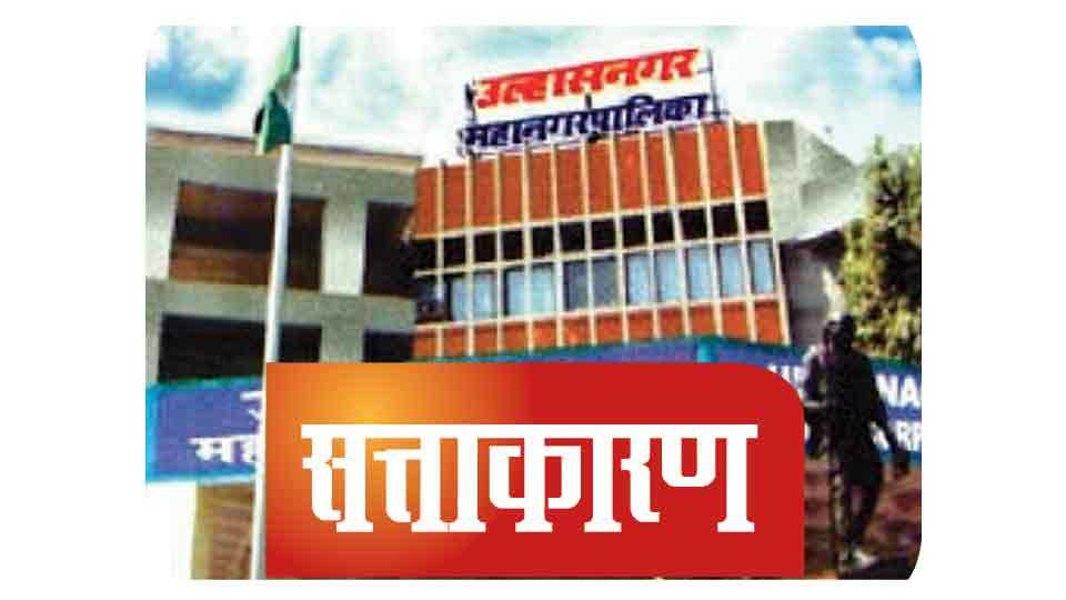 ulhasnagar-municipal-corporation