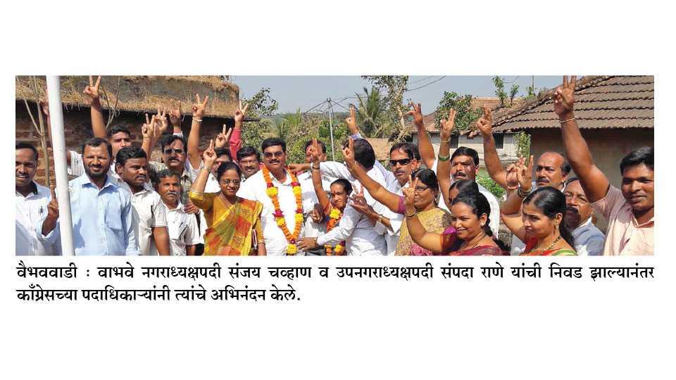 Mayor sanjay chavan