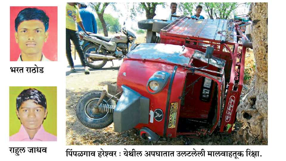 auto rickshaw accident