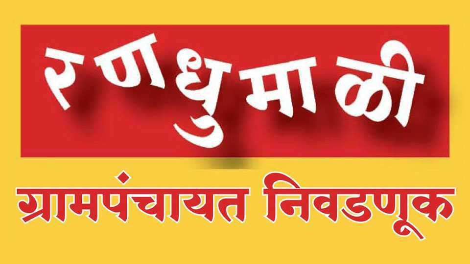 grampanchayat elections in shirala village