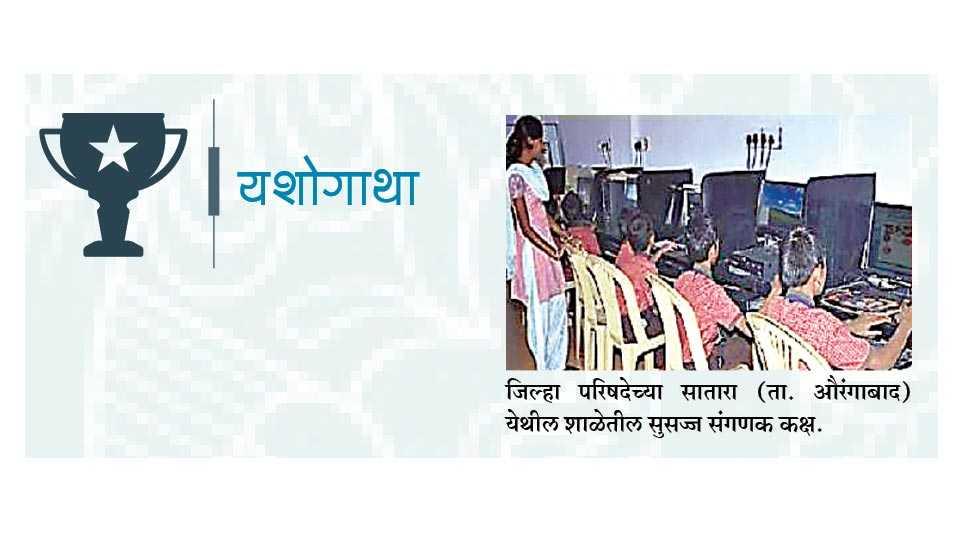 yashogatha-aurangabad