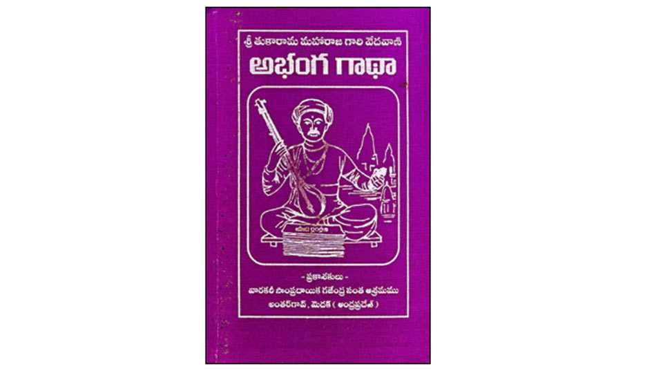 Tukaram Maharaj Kannada language book