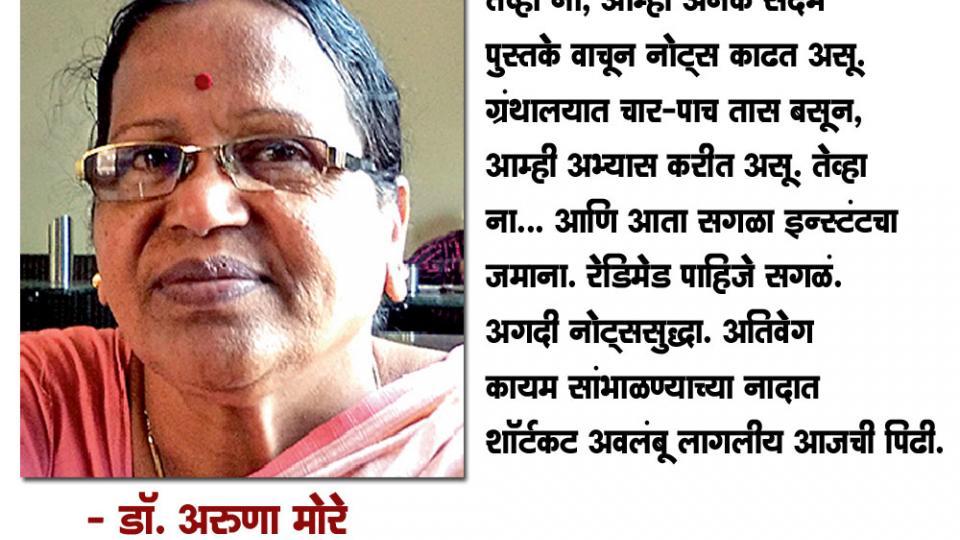 Dr. Aruna  More