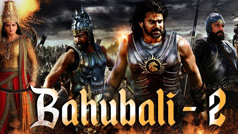 5 crore collection of entertainment tax from Bahubali