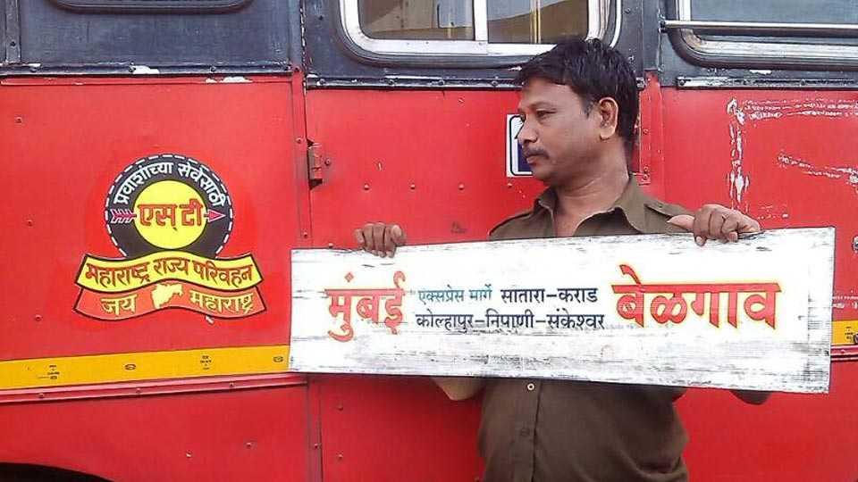 Maharashtra breaking news Karnataka files complaint against MSRTC