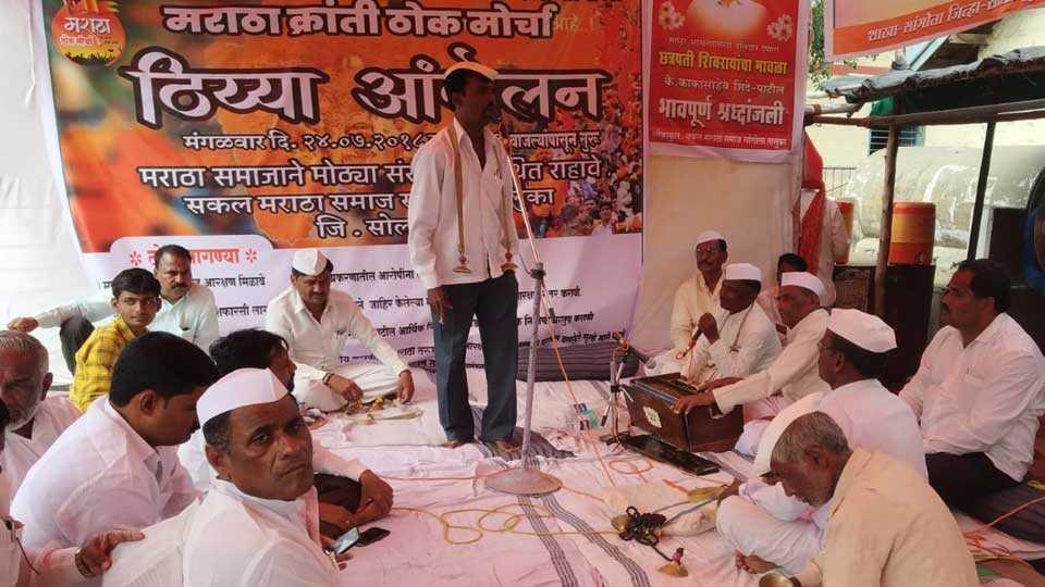 MarathaKrantiMorcha Bharud program in  maratha agitation