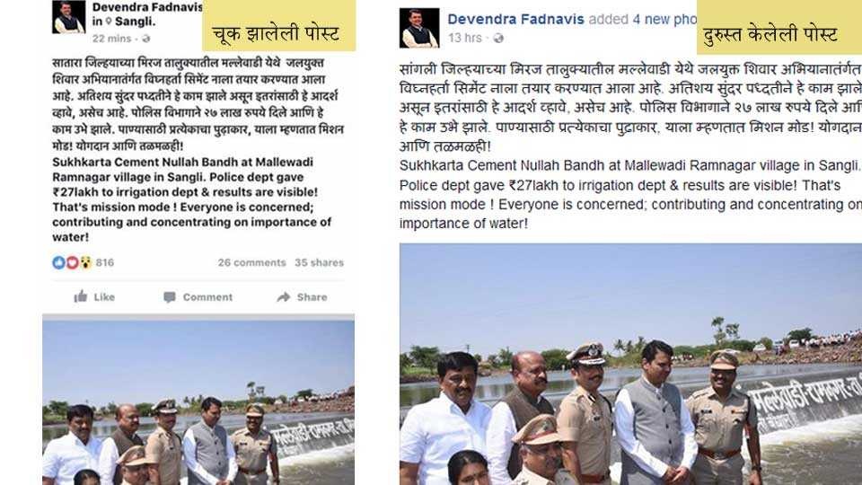 Mistake by CM in facebook post; later corrected