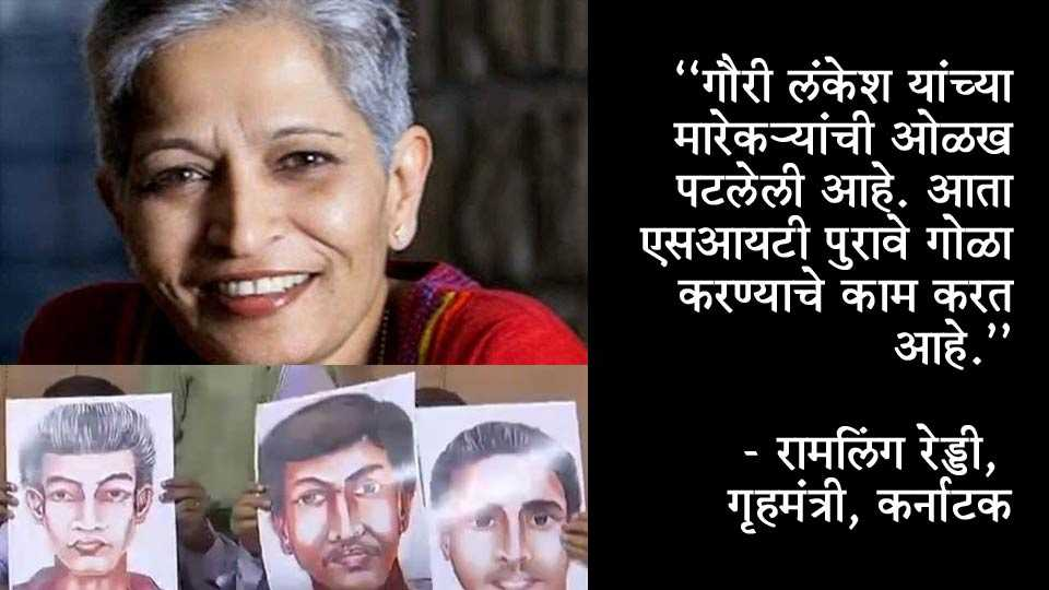 Marathi news Gauri Lankesh murder probe near completion