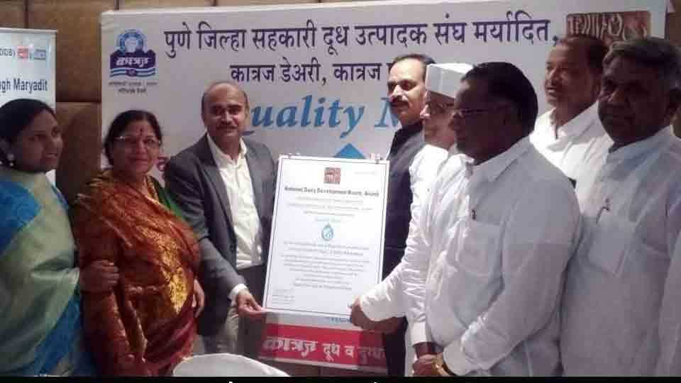 The first dairy in the state of Katraj dairy who got Quality Mark Rating