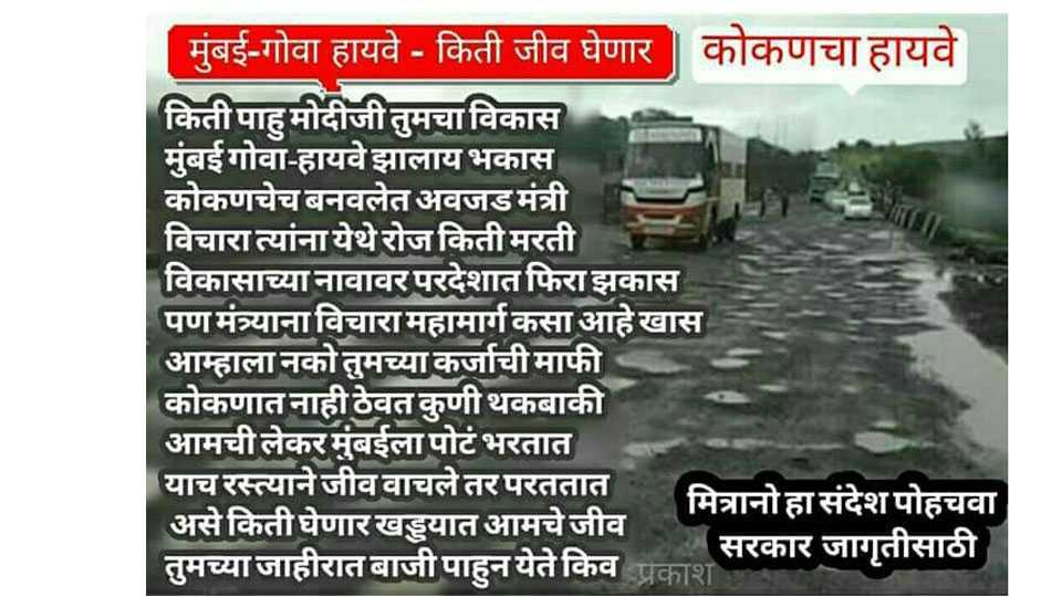 Mumbai-goa-highway