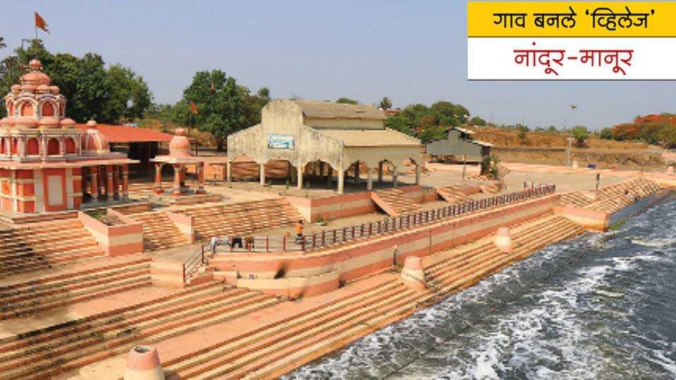 Mahendra Mahajan's detailed article about Nandur-Mandur village